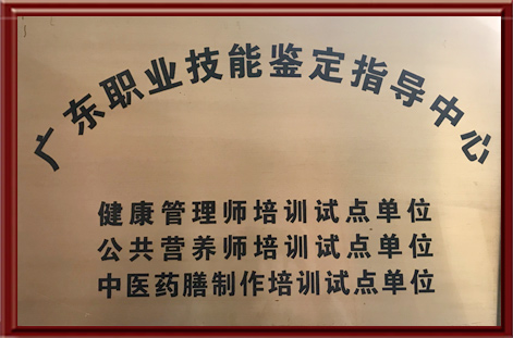 "title='<div style=""text-align:center;""> 	<strong><span style=""font-size:16px;"">广东职业技能鉴定指导中心证书</span></strong>  </div>'"